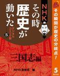 NHKその時歴史が動いた デジタルコミック版 秋マン!!特別版