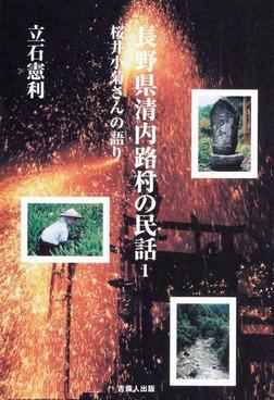 長野県清内路村の民話-桜井小菊さんの語り--電子書籍