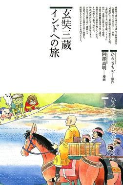 玄奘三蔵インドへの旅-電子書籍