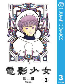 電影少女 3-電子書籍
