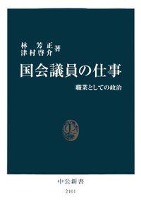 国会議員の仕事 職業としての政治(中公新書)