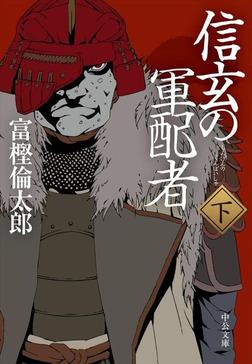 信玄の軍配者(下)-電子書籍