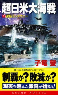 超日米大海戦(コスモノベルズ)
