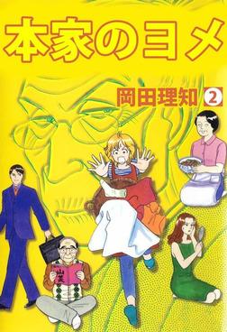 本家のヨメ(2)-電子書籍
