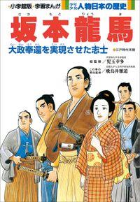 学習まんが 少年少女 人物日本の歴史 坂本龍馬