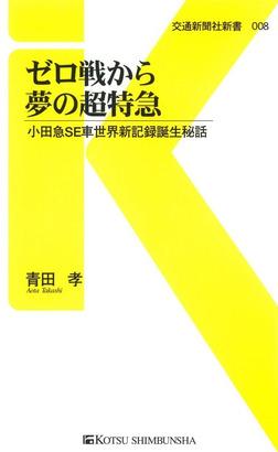 ゼロ戦から夢の超特急-電子書籍