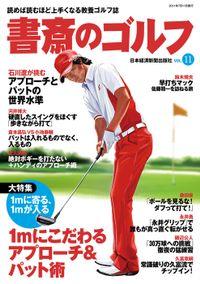 書斎のゴルフ VOL.11 読めば読むほど上手くなる教養ゴルフ誌