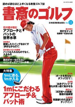 書斎のゴルフ VOL.11 読めば読むほど上手くなる教養ゴルフ誌-電子書籍