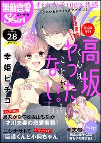 無敵恋愛S*girl Anetteふたりの時間 Vol.28