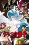 【フルカラー成人版】うろつき童子 ~新たなる戦い~ 第3章 Complete版