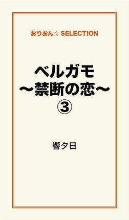 ベルガモ~禁断の恋~(3)-電子書籍
