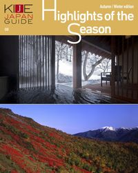 KIJE JAPAN GUIDE vol.8 Highlights of the Season Autumn / Winter edition