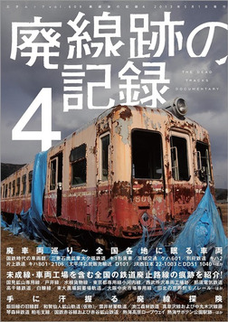 廃線跡の記録4-電子書籍