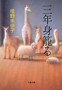 三年身籠る(文春文庫)