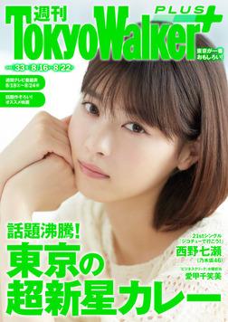 週刊 東京ウォーカー+ 2018年No.33 (8月15日発行)-電子書籍