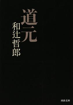 道元-電子書籍