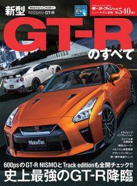 ニューモデル速報 第540弾 新型GT-Rのすへ?て