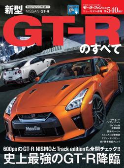 ニューモデル速報 第540弾 新型GT-Rのすへ?て-電子書籍