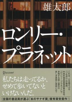 ロンリー・プラネット-電子書籍