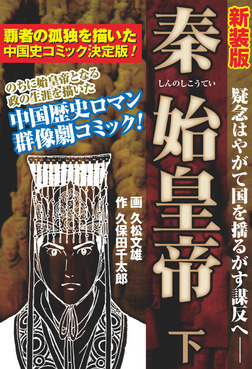 【新装版】秦始皇帝 下-電子書籍