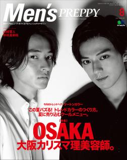 Men's PREPPY 2019年8月号-電子書籍