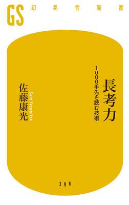長考力 1000手先を読む技術-電子書籍