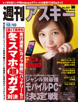 週刊アスキー 2013年 12/10号-電子書籍