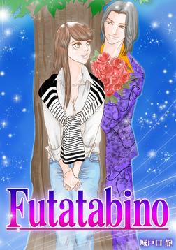 Futatabino-電子書籍