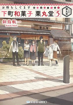 お待ちしてます 下町和菓子 栗丸堂5-電子書籍