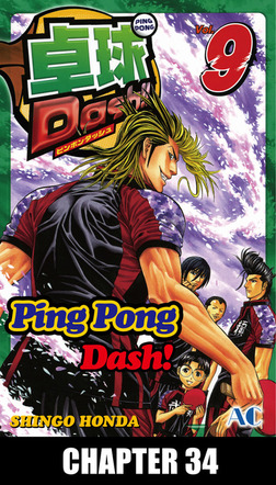 Ping Pong Dash!, Chapter 34-電子書籍