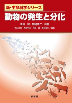 動物の発生と分化-電子書籍