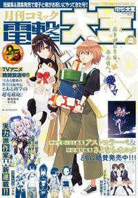 【電子版】月刊コミック 電撃大王 2020年4月号
