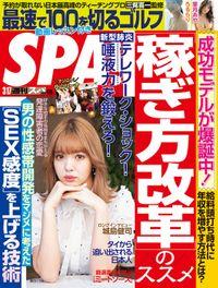 週刊SPA!(スパ)  2020年 3/17 号 [雑誌]
