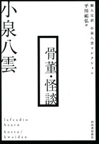 個人完訳 小泉八雲コレクション