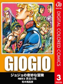 ジョジョの奇妙な冒険 第5部 カラー版 3-電子書籍