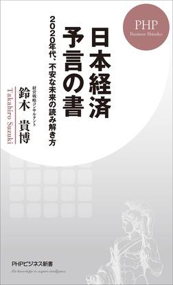日本経済 予言の書 2020年代、不安な未来の読み解き方-電子書籍