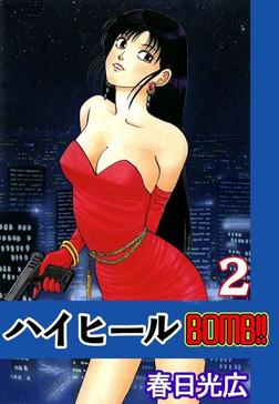 ハイヒールBOMB!! 2-電子書籍