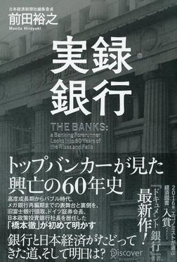 実録・銀行 トップバンカーが見た 興亡の60年史-電子書籍
