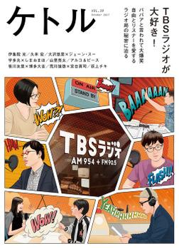 ケトル Vol.39  2017年10月発売号 [雑誌]-電子書籍