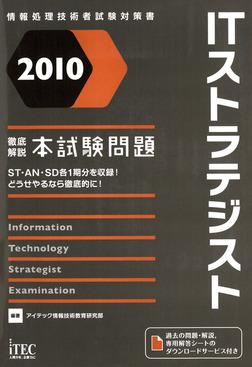 2010 徹底解説ITストラテジスト本試験問題-電子書籍