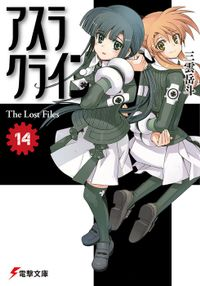 アスラクライン(14) The Lost Files