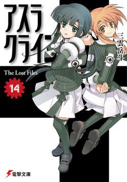 アスラクライン(14) The Lost Files-電子書籍