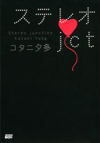 ステレオjct(講談社BOX)