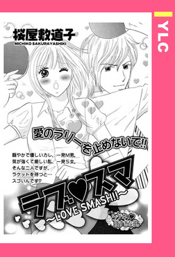 ラブ・スマ ~LOVE SMASH!!~ 【単話売】-電子書籍