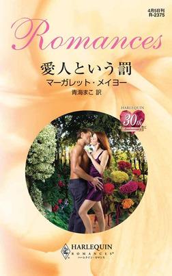 愛人という罰-電子書籍