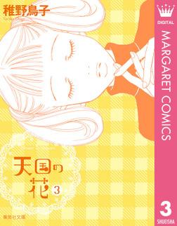 天国の花 3-電子書籍