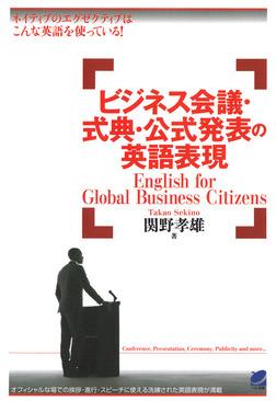 ビジネス会議・式典・公式発表の英語表現(CDなしバージョン)-電子書籍