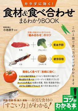 カラダに効く!食材&食べ合わせまるわかりBOOK-電子書籍