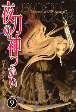 夜刀の神つかい (9)-電子書籍