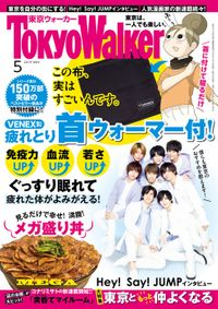 月刊 東京ウォーカー 2019年5月号